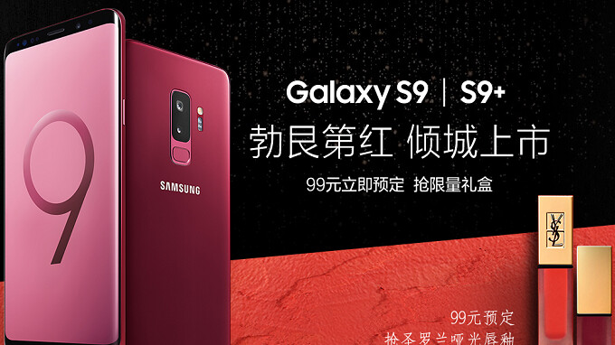 Samsung s9 burgundy red