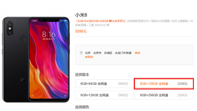 Regular version of the Xiaomi Mi 8 (not the Explorer Edition) now