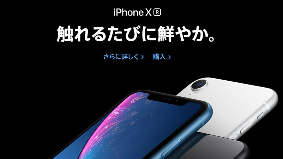 The iPhone XR gets discounted in Apple's stronghold Japan, as more users buy the 8 or 8 Plus
