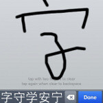 Pleco Chinese Dictionary v.2.2.1 arrives in the App Store with plenty of new features