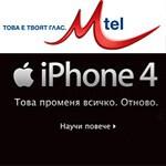 iPhone 4 от М-Тел