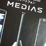 NEC MEDIAS E-04C takes the crown of the world's thinnest Android phone