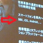 BBX name for RIM's QNX platform is leaked during Japanese presentation