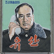 North Korea has over 1 million cell phone users, still no one knows about Angry Birds