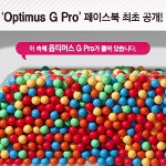 LG Optimus G Pro with 5.5 inch screen for Korea is confirmed