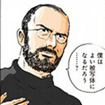 Chapter One of Steve Jobs manga on sale now in Japan