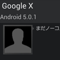 Google X handset running Android 5.0.1 Key Lime Pie trickles to AnTuTu benchmark scores