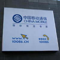 Deal or no deal: four China Mobile websites relay information on the Apple iPhone or Apple iPad