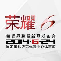Huawei Honor 6, aka Mulan, to get gala unveiling on June 24th at Beijing National Stadium