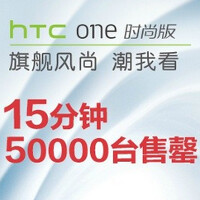 50,000 units of the HTC One E8 are sold in 15 minutes