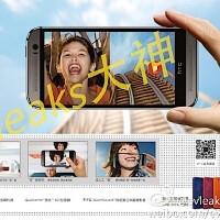 HTC One (M8 Eye) shows up in leaked press render, looks strikingly familiar