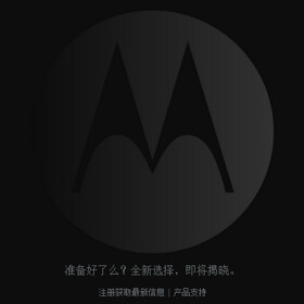 Motorola will re-enter the Chinese market with new, mysterious products