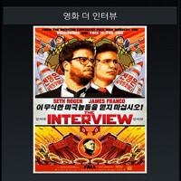 Malware infected copies of The Interview have been loaded on Android devices