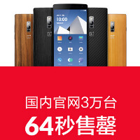 In 64 seconds 30,000 new OnePlus 2 handsets are sold in China