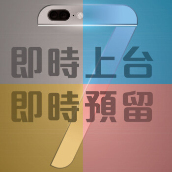 China Unicom ad may be hinting at an iPhone 7 Plus in blue with dual camera