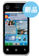 Motorola Backflip available now-in China