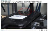 Screen endurance test of the 2560x1440 pixels Vivo Xplay 3S pops up