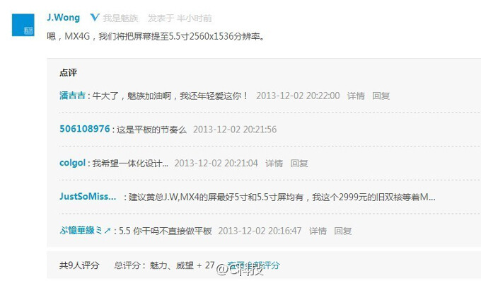 """Meizu MX4G next to break the 500 ppi barrier with a 5.5"""" 2560×1536 pixels display, hints CEO"""