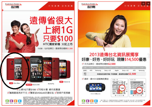 Promotional campaign for carrier FarEasTone
