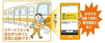 Docomo's Safety Mode stops texting while walking