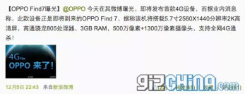 "Oppo Find 7 hinted to sport fast Snapdragon 805 processor, LTE, and 2560x1440 pixels 5.7"" display"