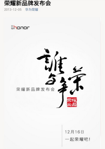 Invitation to Huawei's event on December 16th