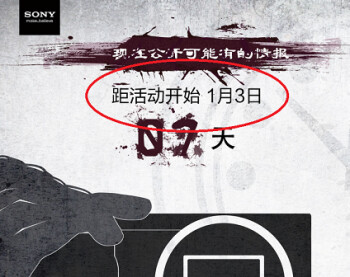Sony's Chinese website hints of January 3rd announcement