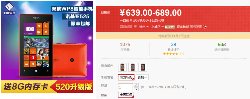 Nokia Lumia 525 price dropping in China