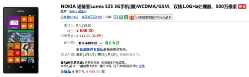 Nokia Lumia 525 priced close to $100 in China