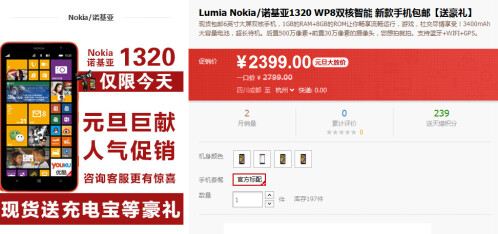 Nokia Lumia 1320 gets price cut from TMall in China