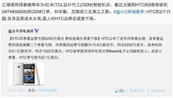 Cheap octa-core HTC smartphones (using MediaTek processors) coming soon?