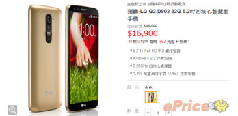 LG to follow Apple and HTC with a gold G2 smartphone