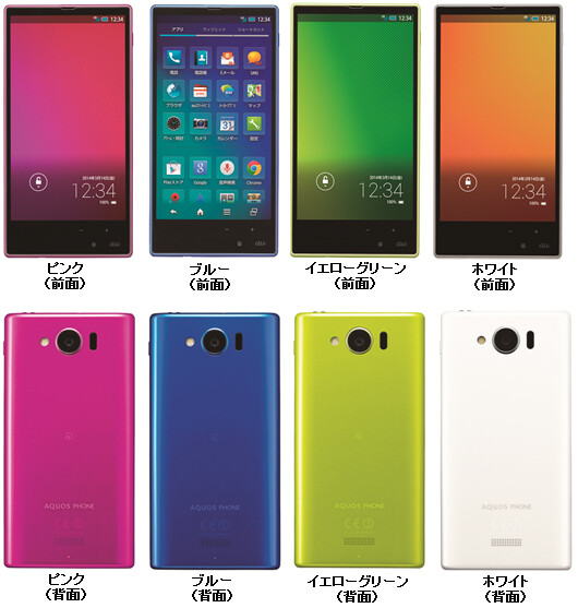 """Sharp outs Aquos mini SHL24 with the smallest 4.5"""" 1080p display, ultra compact EDGEST design"""