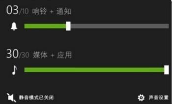 Leaked screenshot of separate volume controls for Windows Phone 8.1
