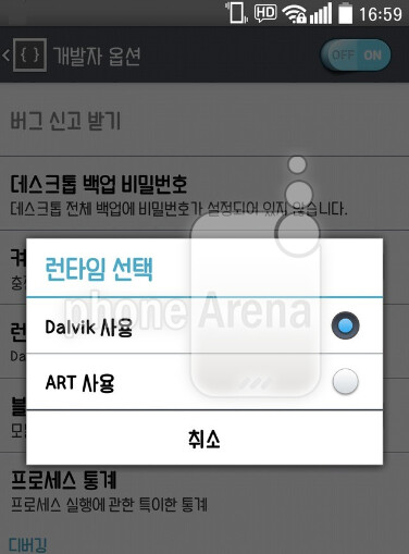 Screenshot from LG G2 Android 4.4.2 update shows support for ART - LG G2 gets Android 4.4.2 in Korea, along with support for ART