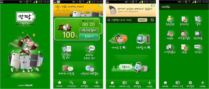 The Manddang app pushes battery swap notifications for places around you - Smartphone battery swap service takes off in Korea, easing range anxiety