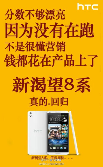 Upcoming Desire 8 phablet teased by HTC