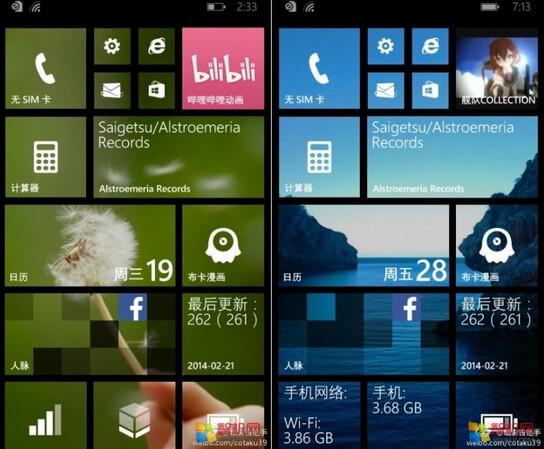 Images of Windows Phone 8.1 show customizable wallpaper in the background - Images of Windows Phone 8.1 start screen leak, showing customizable wallpaper