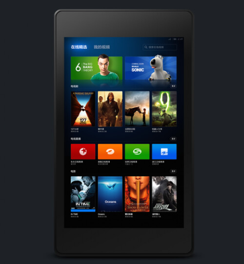 Xiaomi's first MIUI tablet is... the Nexus 7?
