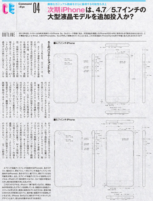 """Schematics of the alleged 4.7"""" and 5.7"""" next-gen iPhone - iPhone 6 schematics leak out, putting the Apple rumor season in full gear"""