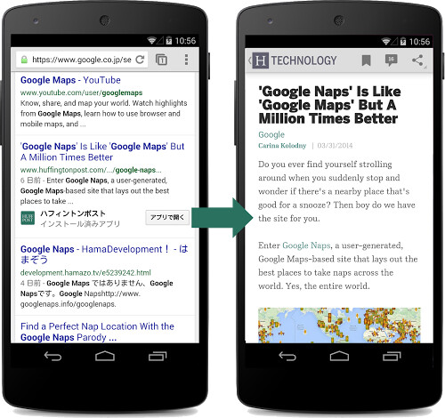 Google Search for Android can now surface English in-app content globally