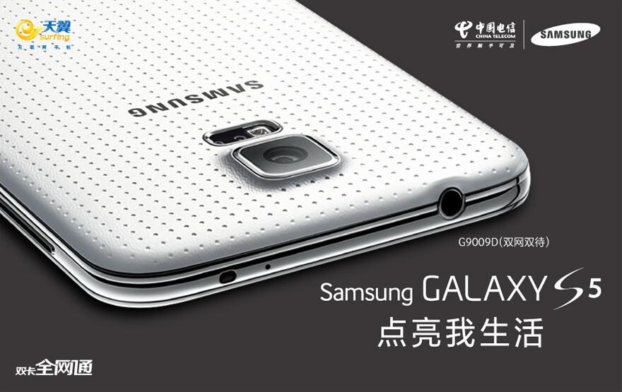 Dual-SIM Samsung Galaxy S5 makes debut as China Telecom exclusive