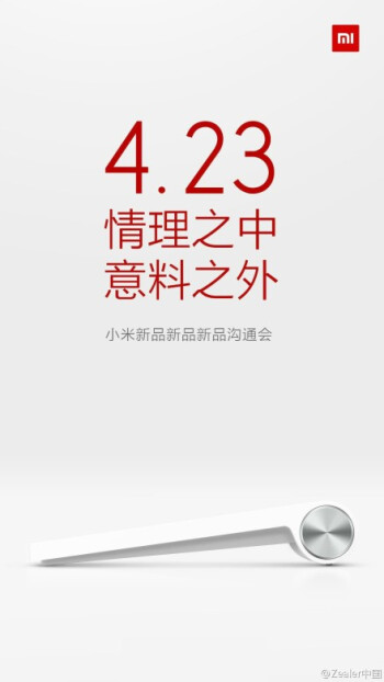 Xiaomi is preparing a counter-measure for April 23.