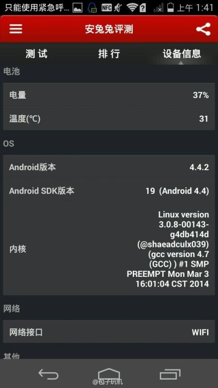 Huawei Ascend P7 leaked benchmark
