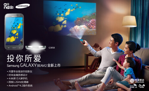 Metal-made Samsung Galaxy Beam 2 SM-G3858 gets official in China