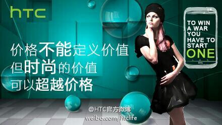 Is this the HTC One 'M8 Ace' that is being teased by HTC China?