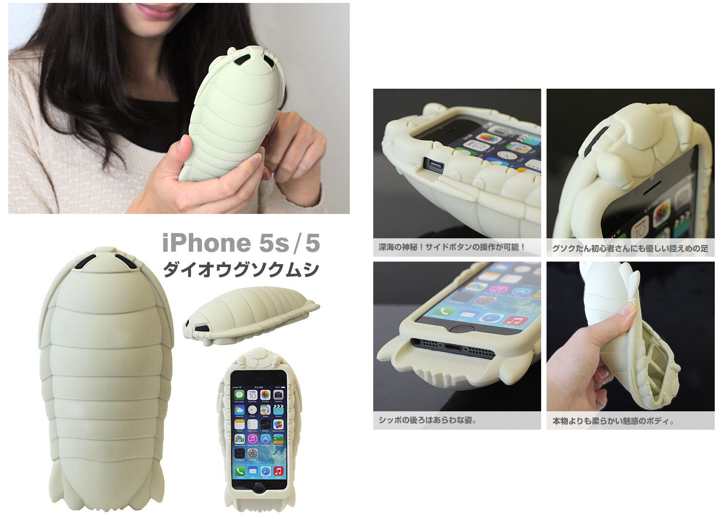 Giant Isopod Case for iPhone 5s / 5