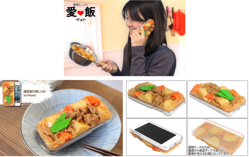 iMeshi Japanese Food (Nikujaga) Case for iPhone 5s / 5