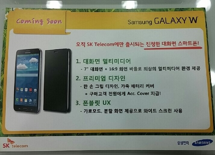 7-inch Samsung Galaxy W to be launched soon, 16:9 screen aspect ratio included
