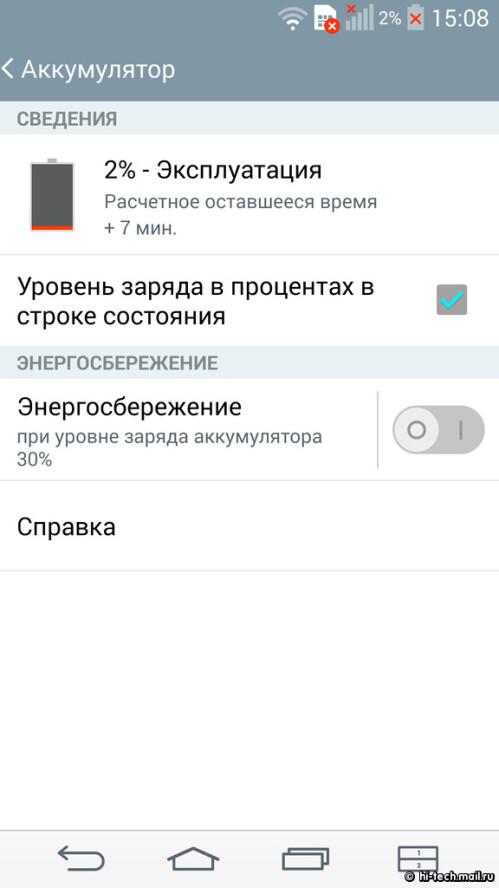LG G3 battery life test at full screen brightness
